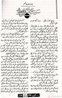 Sab mohabbat ka phelao hai by Seema Binte Asim