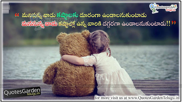 Telugu Best all time Life Quotations