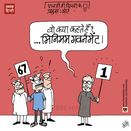 arvind kejriwal cartoon, court, bjp cartoon, cartoons on politics, indian political cartoon, delhi, bbc cartoon, hindi cartoon, daily Humor