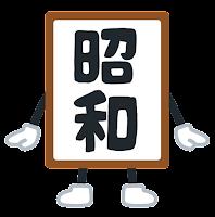 元号のキャラクター(昭和)