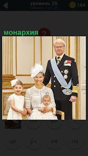 Монархия, мужчина с орденами и на стуле его жена с ребенком