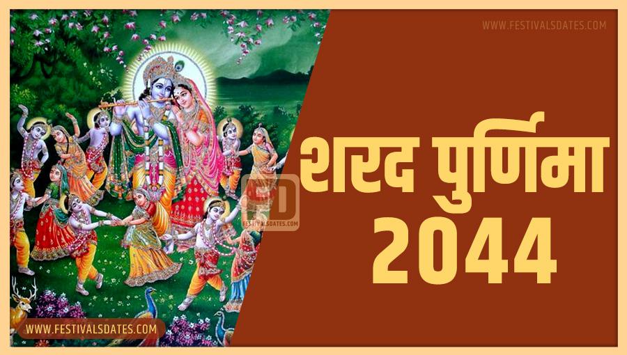 2044 शरद पूर्णिमा तारीख व समय भारतीय समय अनुसार