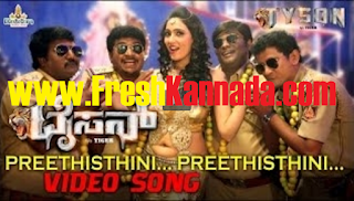Tyson Kannada Preethisthini Preethisthini Song Video Download