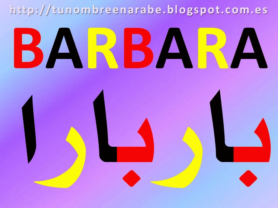Barbara en letras arabes