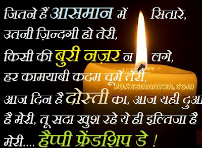 Happy Friendship Day Poems for Girlfriend in Hindi