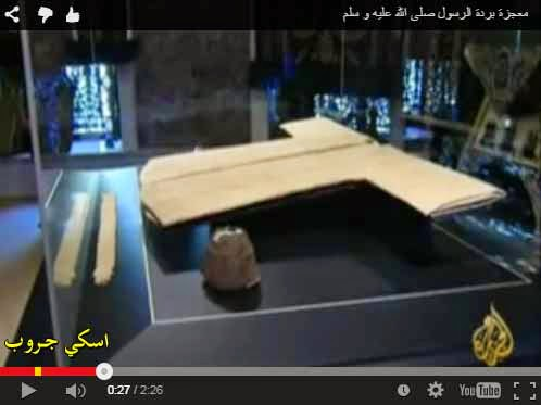 برده النبي محمد صلى الله عليه وسلم والمعجزه التى اكتشفها العلماء فيها Robe of the Prophet Muhammad