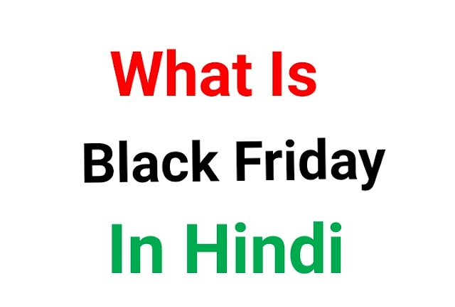 What Is Black Friday And Cyber Monday In Hindi
