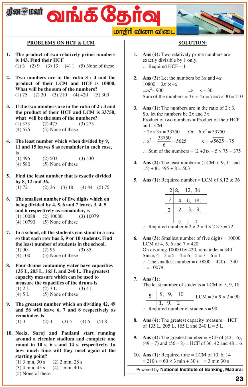 IBPS PO Question Papers | BANK PO Exam Model Question Paper Maths