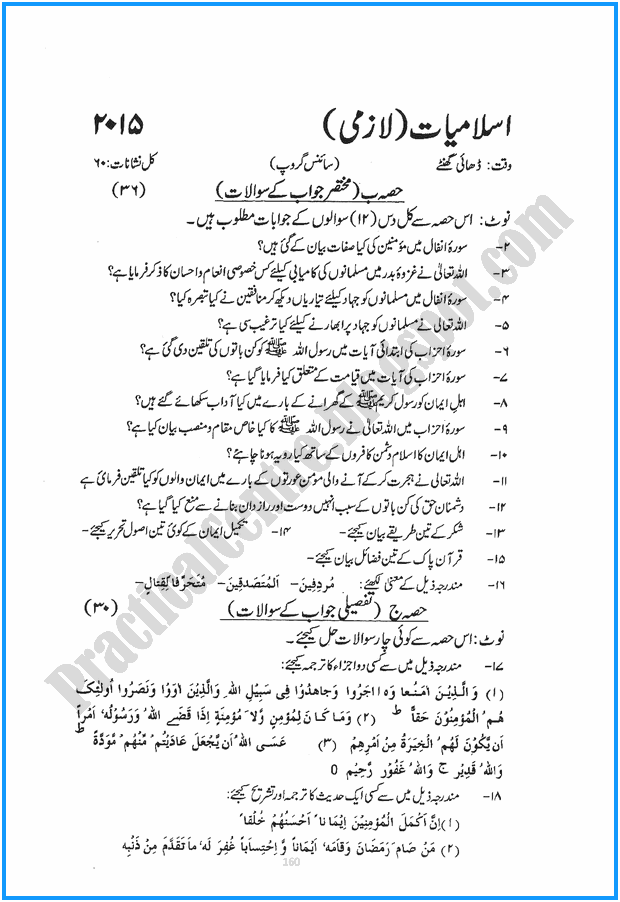 10th-islamiat-five-year-paper-2015