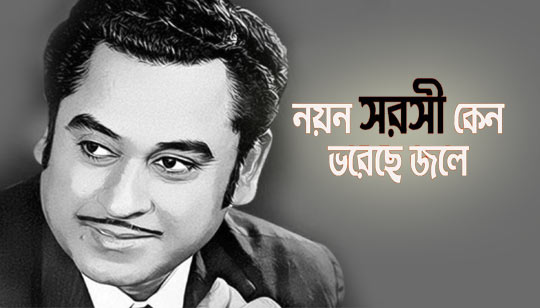 Noyono Sorosi Keno (নয়ন সরসী কেন) FULL SONG Lyrics - Kishore Kumar