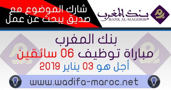 يعلن بنك المغرب عن مباراة لتوظيف 6 سائقين 4 في مدينة الرباط و 2 في مدينة الدار البيضاء
