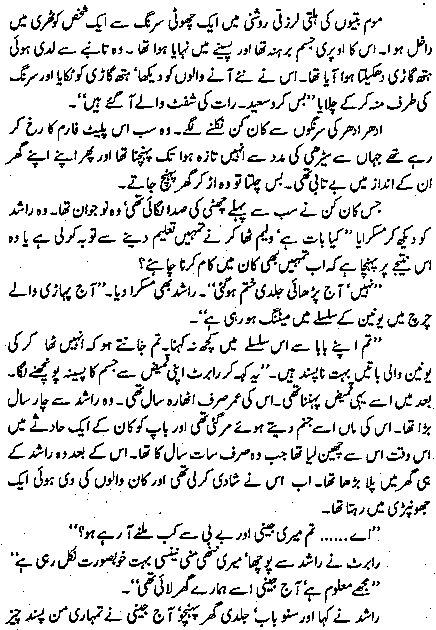 Haleem Ul Haq Haqi Novels