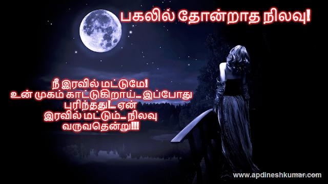 nilavu kavithai tamil