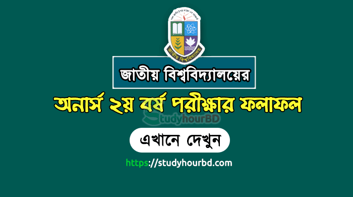 Honours 2nd Year Exam Result 2020