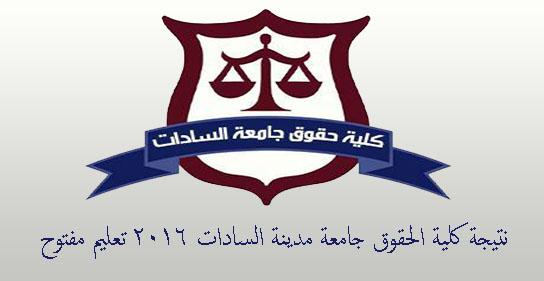 نتيجة كلية الحقوق جامعة مدينة السادات 2017 تعليم مفتوح