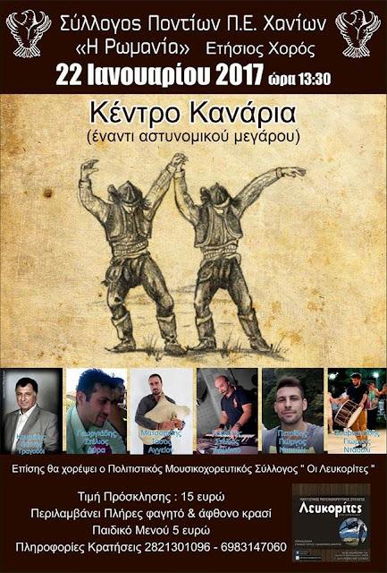 """Ετήσιος χορός του Συλλόγου Ποντίων Π.Ε. Χανίων """"Ρωμανία"""""""