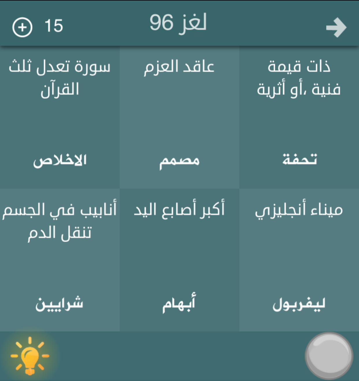 حل لعبة فطحل العرب معلومات عامة المجموعة الخامسة من لغز