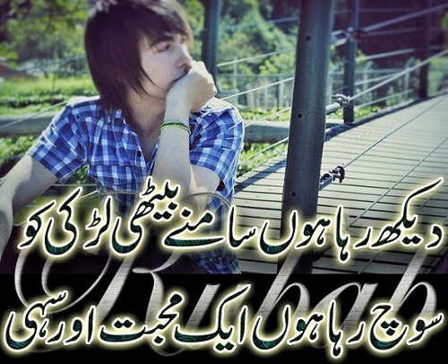 Souch Raha Hoon Aik Mohabbat Aur Sahi Lovely Poetry Urdu Poetry Images