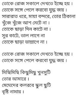 Toke Chara Lyrics Jamai Badal