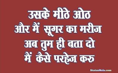 hindi-romantic-status