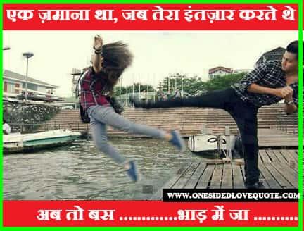 Attitude-love-status-Hindi