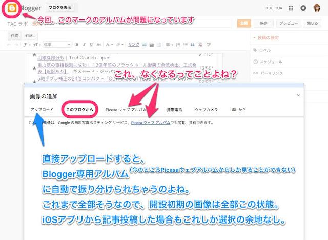 Googleブログサービス「Blogger」のPCブラウザーのスクショ 今のところ、まだ「Picasa」の文字あり