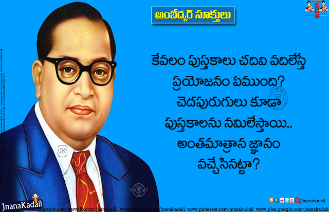 Here is a New Telugu Language Dr B.R. Ambedkar Wallpapers with Quotes, Famous Telugu Dr B.R. Ambedkar Sayings Images, Dr B.R. Ambedkar Life Style Quotes, Dr B.R. Ambedkar Real Story Images, Dr B.R. Ambedkar Inspirational Wallpapers, Awesome Telugu Language Dr B.R. Ambedkar Good Reads and Top Quotes, Telugu Dr B.R. Ambedkar Birthday Greetings Images.