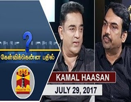 Kelvikkenna Bathil 29-07-2017 Exclusive Interview with Kamal Haasan | Thanthi Tv