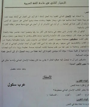نماذج اختبارات في اللغة العربية للسنة الثالثة متوسط الفصل الثاني
