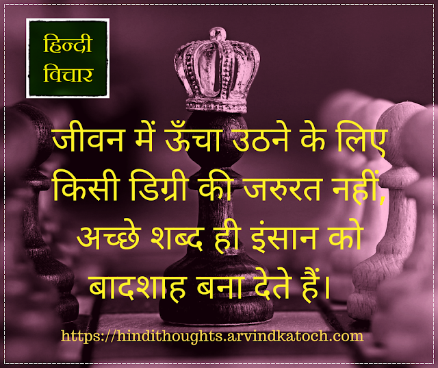 person, transform, King, words, Hindi Thought,