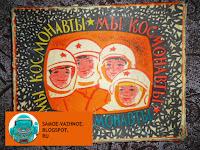 Мы космонавты игра советская.