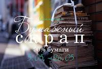 http://atmospherascrap.blogspot.ru/2016/05/blog-post_5.html