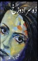 Doosra Dozakh by Umera Ahmad Pdf