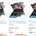 Lenovo社 Yoga SSD 512Gハイエンドが9万円台