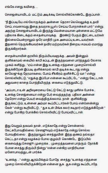 Tamil romantic novels free download pdf