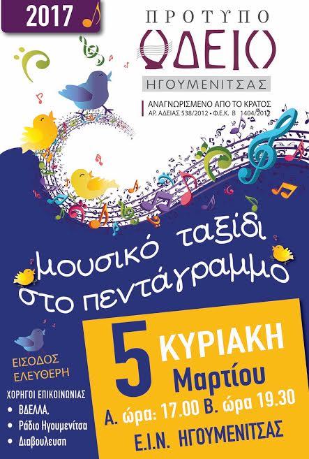 Σήμερα το απόγευμα το μουσικό ταξίδι στο πεντάγραμμο, από το Πρότυπο Ωδείο Ηγουμενίτσας:
