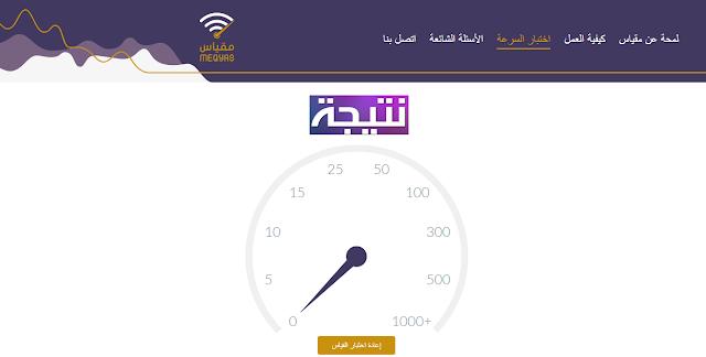 موقع مقياس هيئة الاتصالات meqyas رابط برنامج قياس سرعة النت