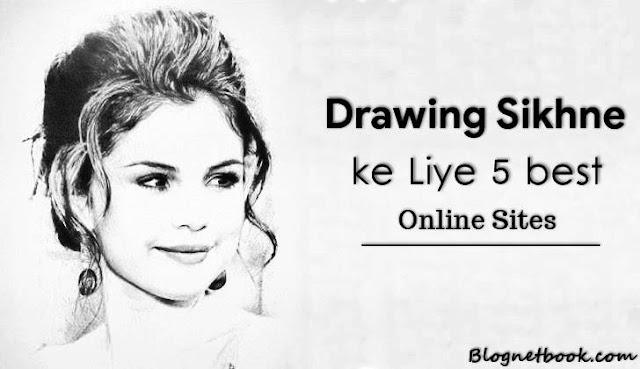 ड्राइंग आर्ट सिखने के लिए 5 Best Free Online Drawing Sites
