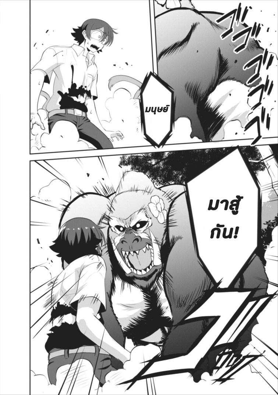 Shinka no mi - หน้า 30