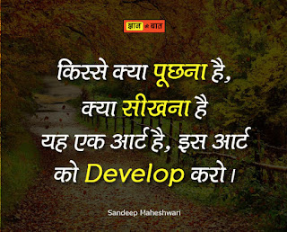 quotes-in-hindi-on-success