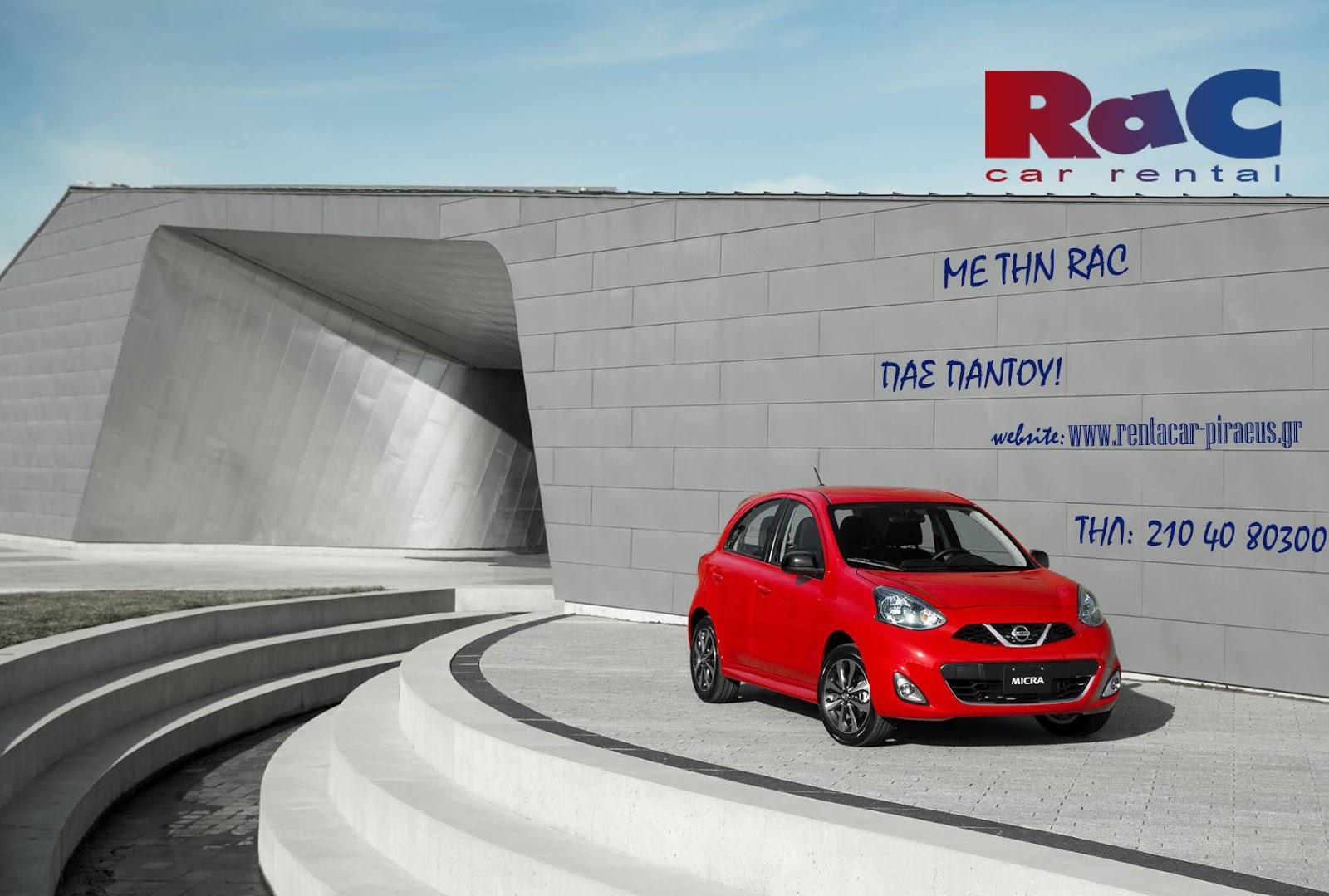 ... Αθήνα Ενοικιάσεις Αυτοκινήτων Αθήνα Rac.SA - Car Rentals Athens - RAC -  Rent a Car Athens - RAC.SA ( http   www.rentacar-piraeus.gr   e2801fb1363