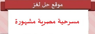 مسرحية مصرية مشهورة