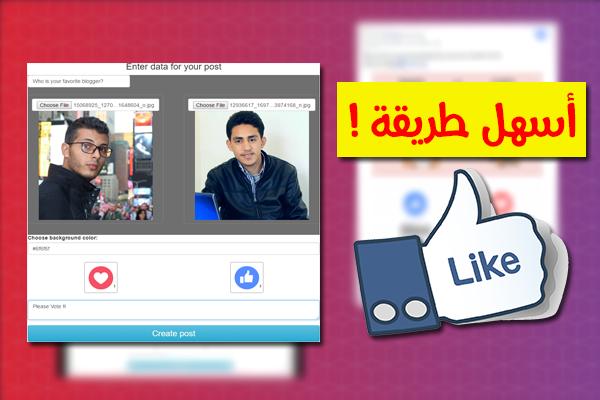 إليك أسهل طريقة لعمل إستطلاع رأي في بث مباشر على الفيس بوك بدون برامج !