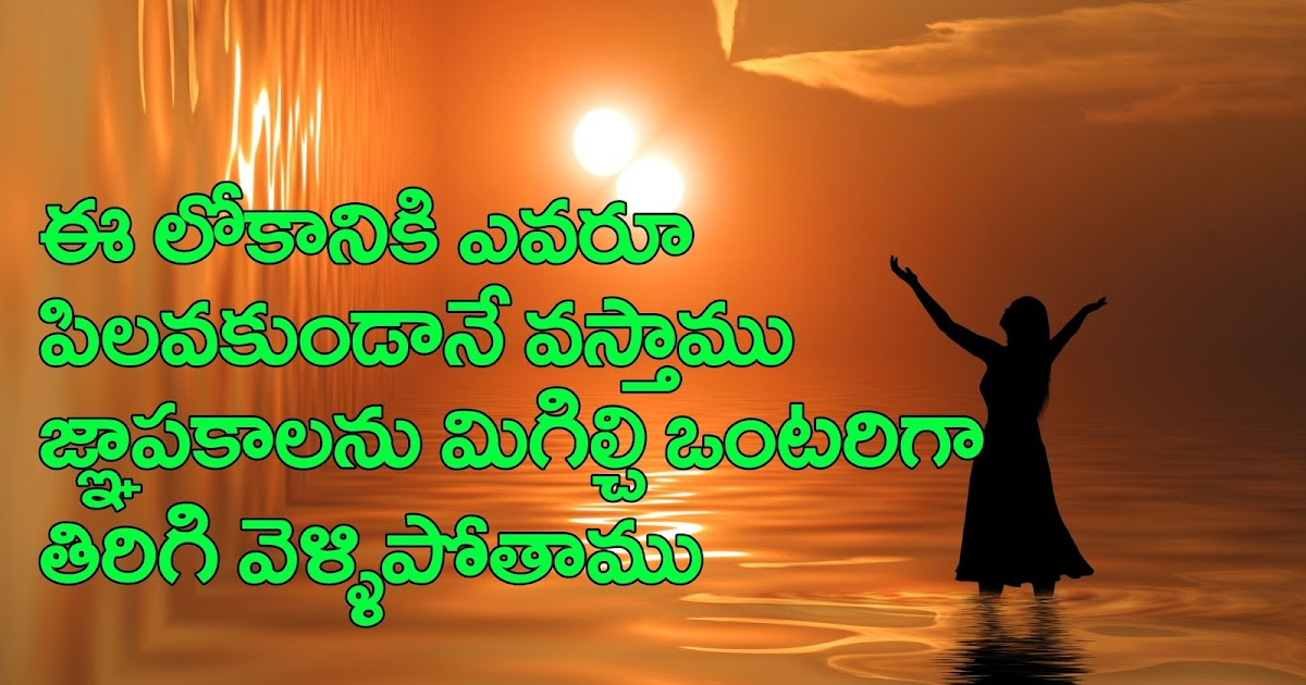 Latest Telugu whats app status images free download ...