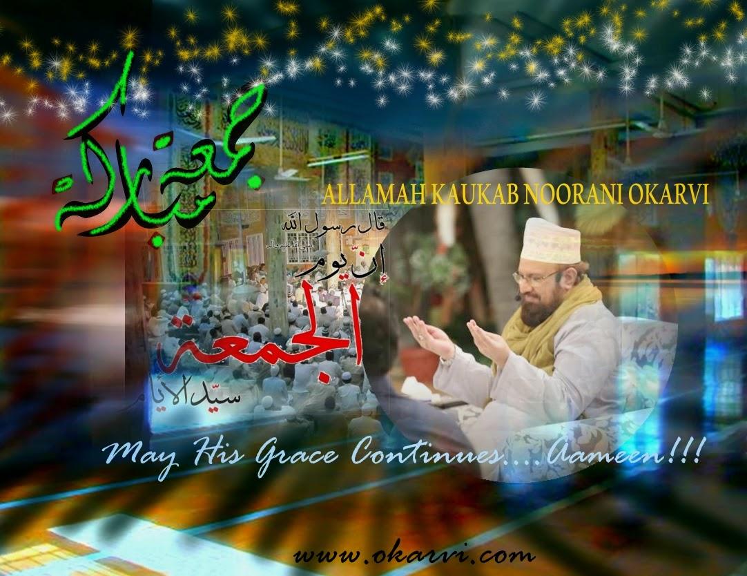 jumaah mubaarak dua mosque allama kaukab noorani okarvi
