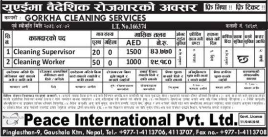 Free Visa, Free Ticket, Jobs For Nepal In U.A.E. Salary- Rs. 43,000/