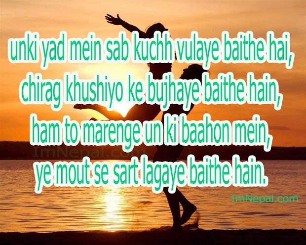 Nepali Love Quotes In Nepali Language Vtwctr