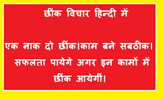 Sneezed thoughts in Hindi. chheenk vichaar.chink vichar in hindi.