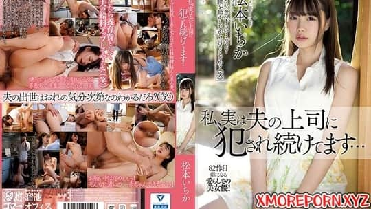 Matsumoto Ichika in MEYD-602 The Truth Is, My Husband's Boss Keeps Coming On To Me