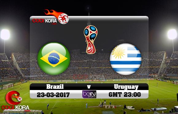 مشاهدة مباراة أوروجواي والبرازيل اليوم 23-3-2017 تصفيات كأس العالم